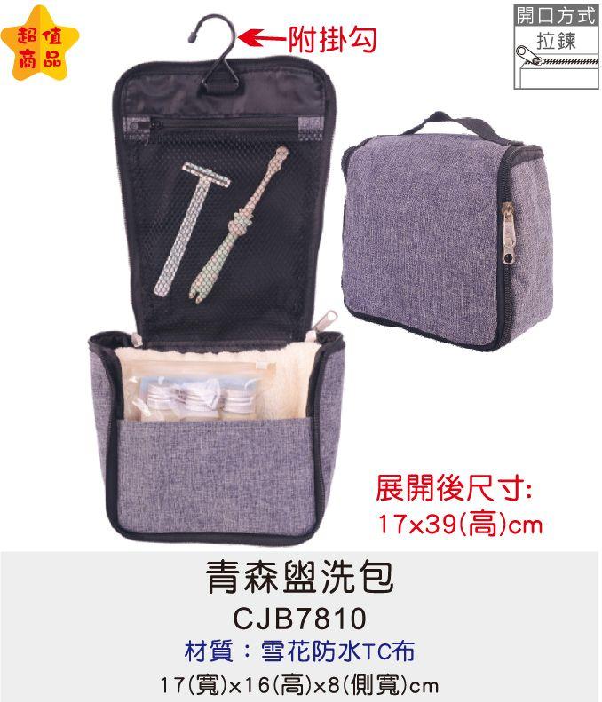 盥洗包 旅行包 收納袋 [Bag688] 青森盥洗包
